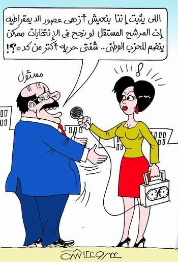 كاريكاتير دنيا وبنعشها .......